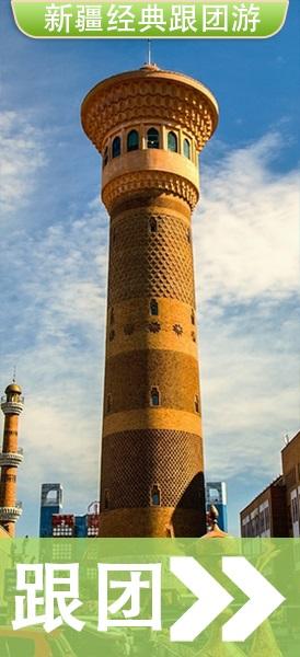 去新疆跟团游