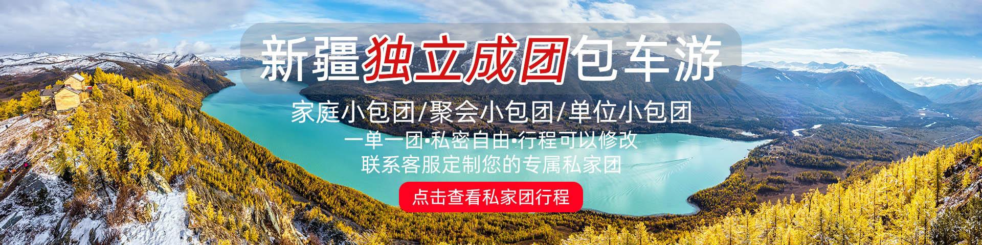 新疆独立私家团