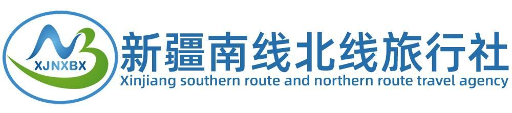 新疆南线北线旅行社有限公司
