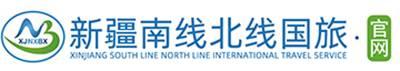 新疆南线北线国际旅行社有限公司