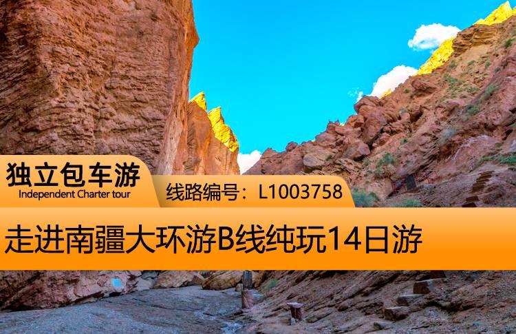 【德赢ac订制包车游】走进南疆大环游B线纯玩14德赢手机版下载安装