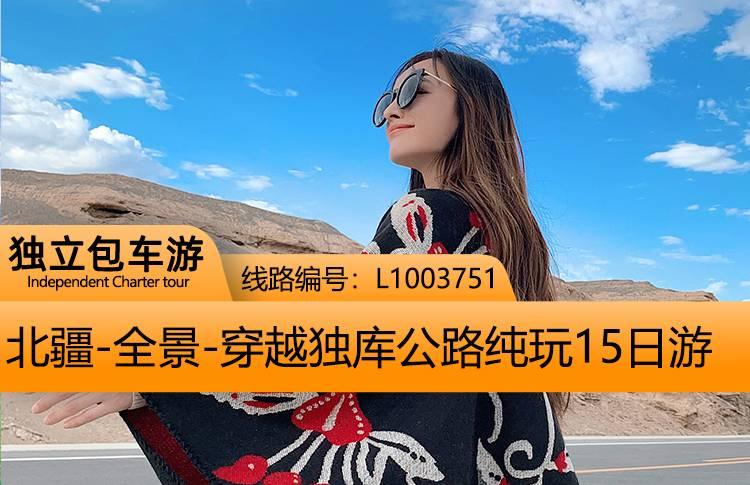 【德赢ac订制包车游】北疆-全景-穿越独库公路15德赢手机版下载安装