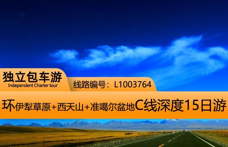【德赢ac订制包车游】环天山准噶尔盆地C线深度15德赢手机版下载安装