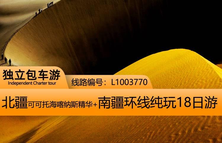 【德赢ac订制包车游】北疆可可托海喀纳斯精华+南疆环线纯玩18德赢手机版下载安装