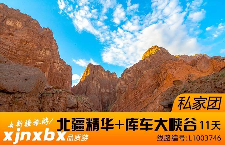 【独立私家团】新疆{北疆精华景点+库车大峡谷}单卧纯玩11日游
