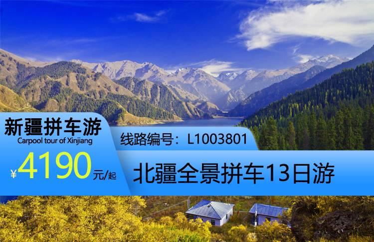【德赢ac拼车游】北疆全景拼车13德赢手机版下载安装(6人封顶小团)