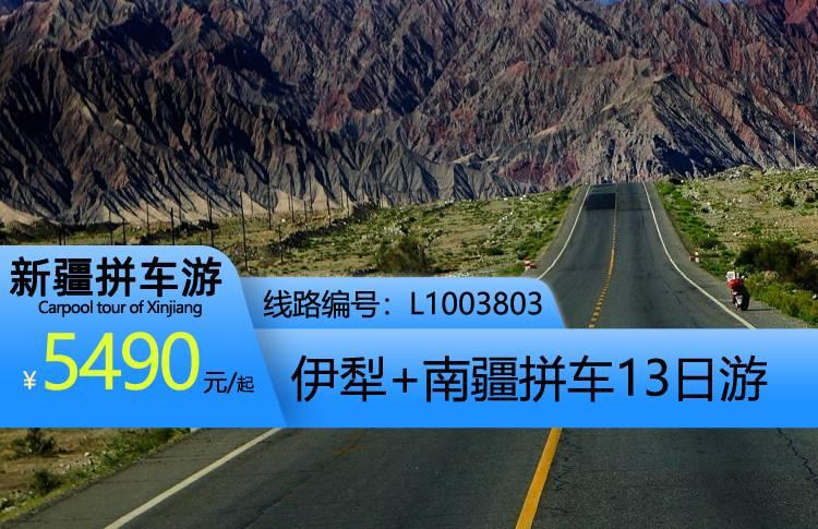【德赢ac拼车游】伊犁+南疆拼车13德赢手机版下载安装(6人封顶小团)