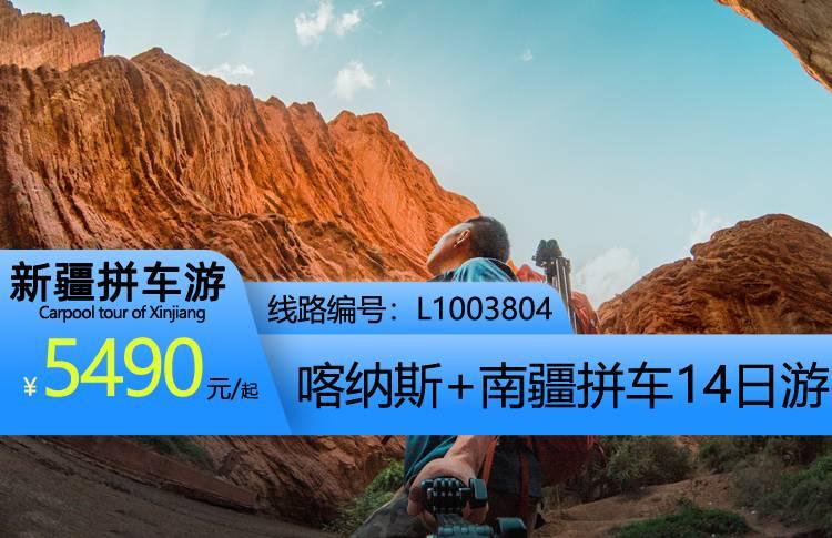 【新疆拼车游】喀纳斯+南疆拼车14日游(6人封顶小团)