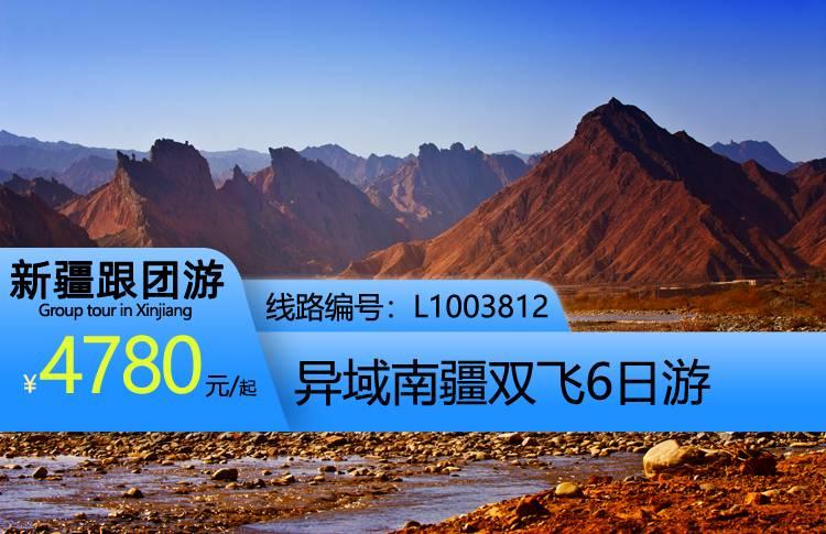 【新疆跟团游】南疆异域风情高原双飞6日游