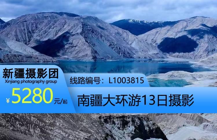 【新疆摄影团】南疆环塔里木盆地帕米尔高原大环游(13日游)