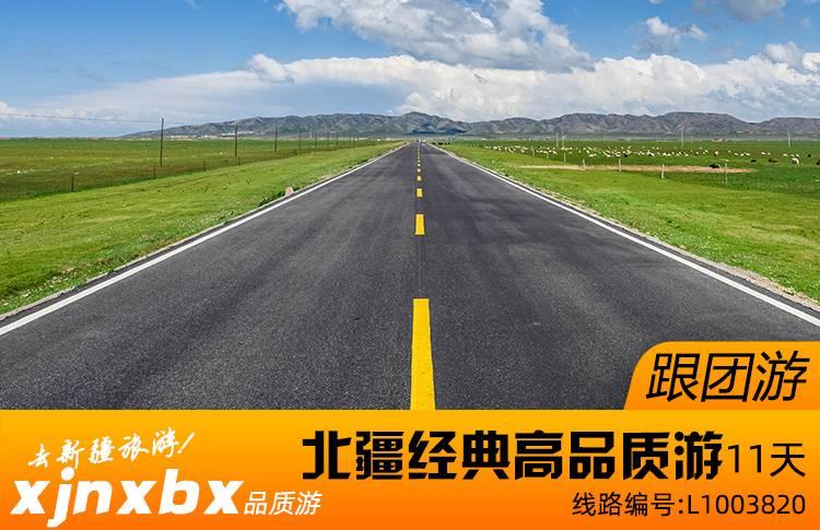 【德赢ac跟团游】北疆经典汽车高品11德赢手机版下载安装(独库公路)