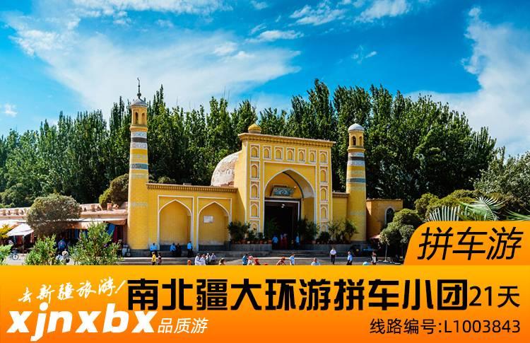 【拼车小团】畅游南北疆21日游(2021年修订)